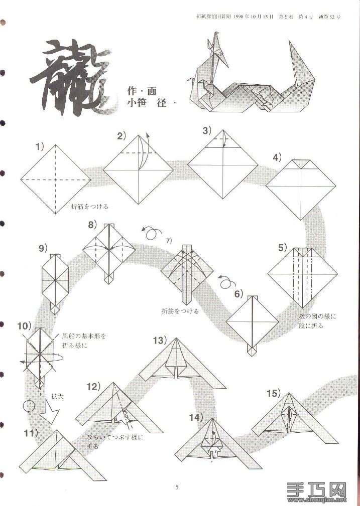 Origami Animals  Origami Pig  Origami Instructions